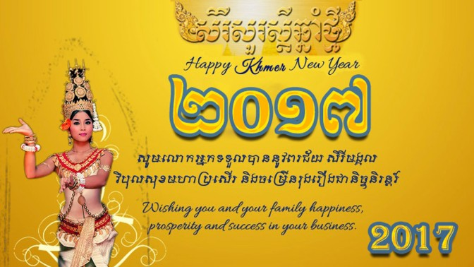 AMAZING KHMER NEW YEAR PARTY
